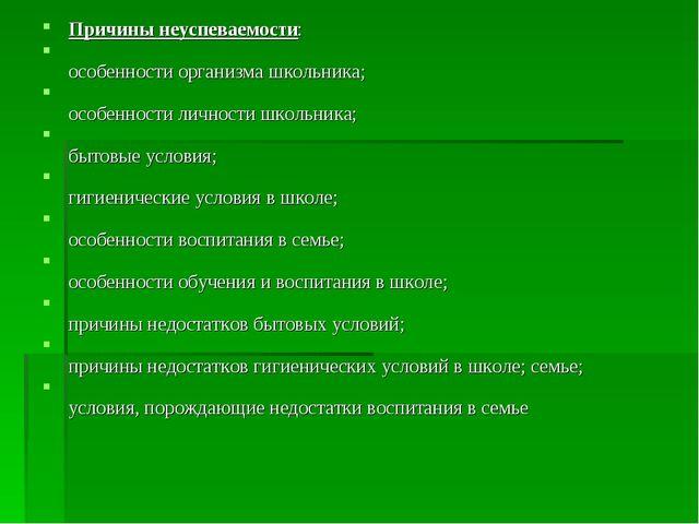 Причины неуспеваемости: особенности организма школьника; особенности личности...