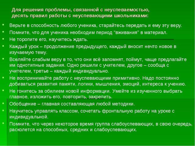 Для решения проблемы, связанной с неуспеваемостью, десять правил работы с неу...