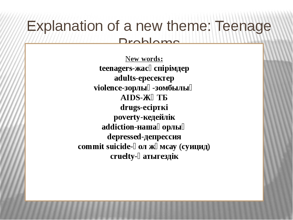Explanation of a new theme: Teenage Problems New words: teenagers-жасөспірімд...