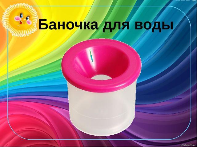 Баночка для воды