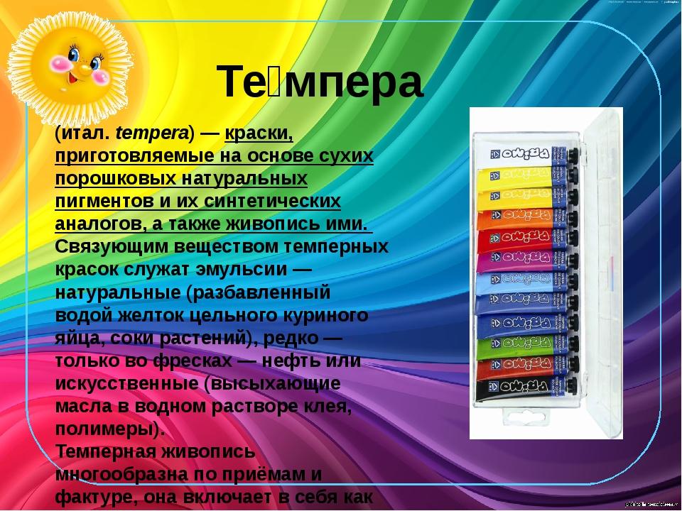 Те́мпера (итал. tempera) — краски, приготовляемые на основе сухих порошковых...