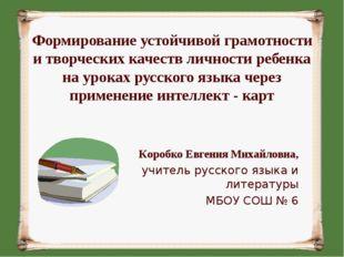 Формирование устойчивой грамотности и творческих качеств личности ребенка на