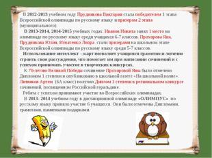 В 2012-2013 учебном году Прудникова Виктория стала победителем 1 этапа Всерос