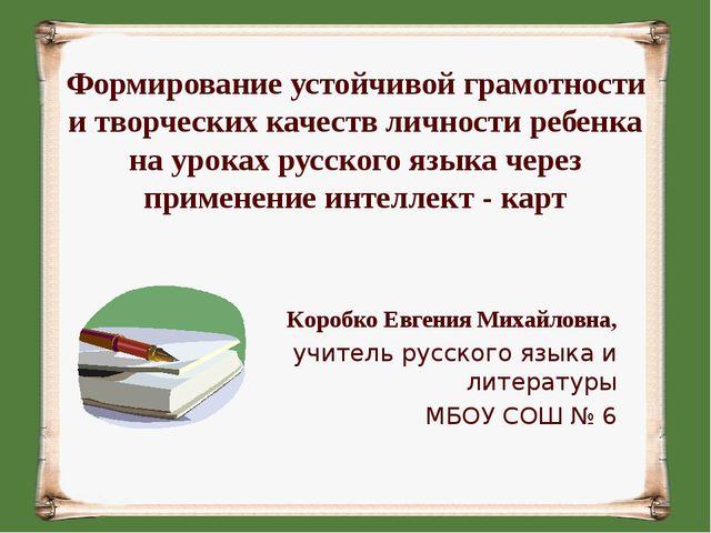 Формирование устойчивой грамотности и творческих качеств личности ребенка на...