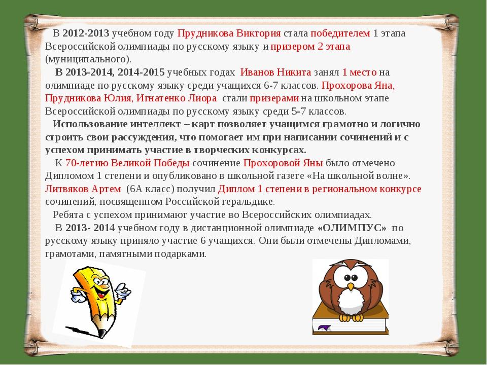 В 2012-2013 учебном году Прудникова Виктория стала победителем 1 этапа Всерос...
