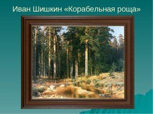 Иван Шишкин «Корабельная роща»