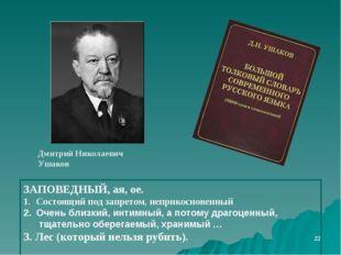 Дмитрий Николаевич Ушаков ЗАПОВЕДНЫЙ, ая, ое. Состоящий под запретом, неприко