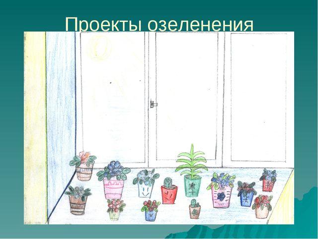 Проекты озеленения учащихся