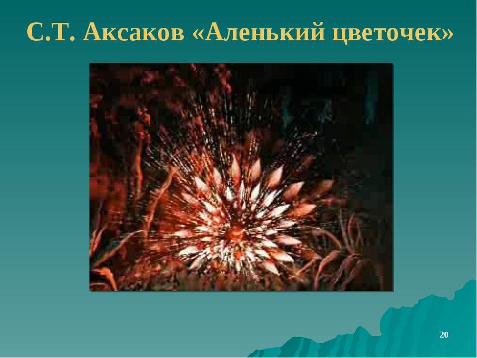 С.Т. Аксаков «Аленький цветочек» *