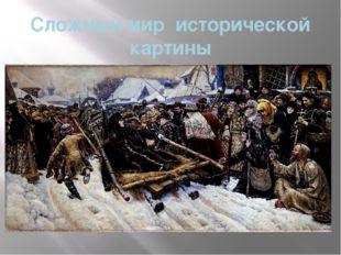 Сложный мир исторической картины