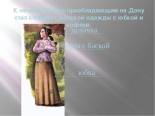 К началу XX века преобладающим на Дону стал комплект женской одежды с юбкой и