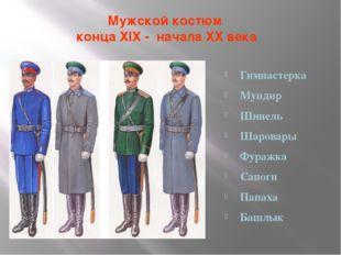 Мужской костюм конца ХIХ - начала ХХ века Гимнастерка Мундир Шинель Шаровары