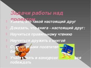 Задачи работы над проектом Узнать, кто такой настоящий друг Доказать, что кн