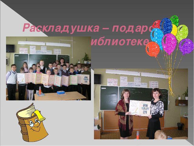 Раскладушка – подарок школьной библиотеке