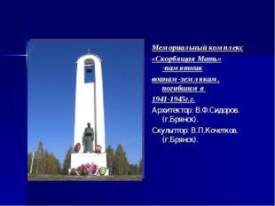 Мемориальный комплекс «Скорбящая Мать» -памятник воинам-землякам, погибшим в