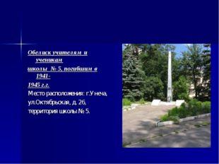 Обелиск учителям и ученикам школы № 5, погибшим в 1941- 1945 г.г. Место распо