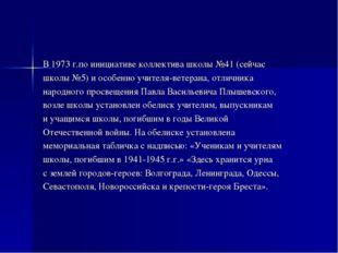 В 1973 г.по инициативе коллектива школы №41 (сейчас школы №5) и особенно учит