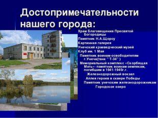 Достопримечательности нашего города: Храм Благовещения Пресвятой Богородицы П
