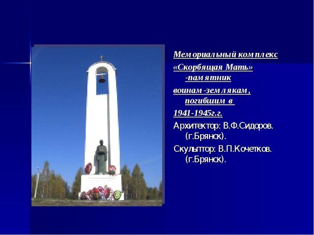 Мемориальный комплекс «Скорбящая Мать» -памятник воинам-землякам, погибшим в...