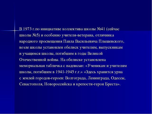 В 1973 г.по инициативе коллектива школы №41 (сейчас школы №5) и особенно учит...