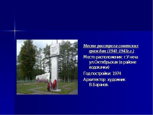 Место расстрела советских граждан (1941-1943г.г.) Место расположения: г.Унеча...
