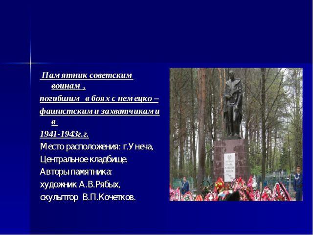 Памятник советским воинам , погибшим в боях с немецко – фашистскими захватчи...