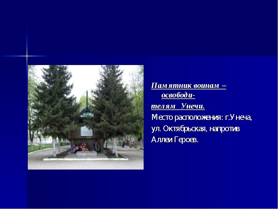 Памятник воинам – освободи- телям Унечи. Место расположения: г.Унеча, ул. Окт...