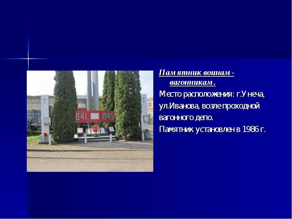 Памятник воинам-вагонникам. Место расположения: г.Унеча, ул.Иванова, возле пр...