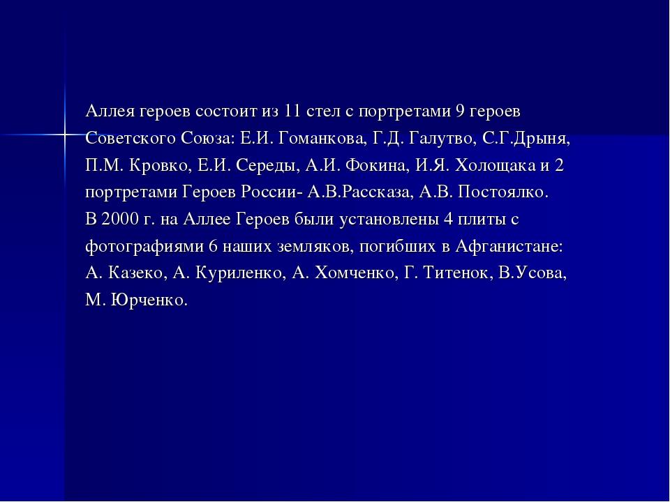 Аллея героев состоит из 11 стел с портретами 9 героев Советского Союза: Е.И....