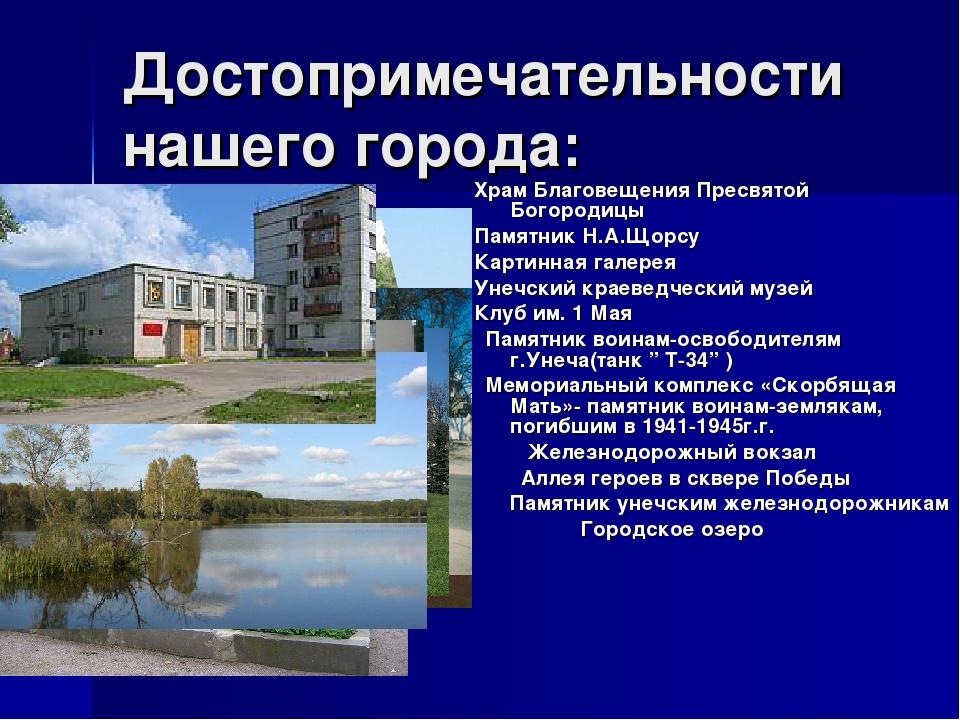 Достопримечательности нашего города: Храм Благовещения Пресвятой Богородицы П...