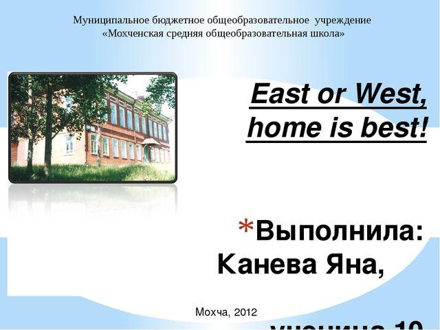 Выполнила: Канева Яна,  ученица 10 класса Руководитель: Канева М.Ю. East or...