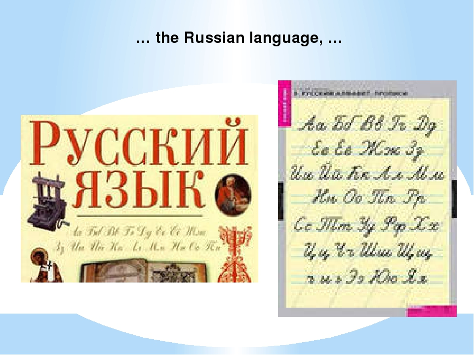 … the Russian language, …