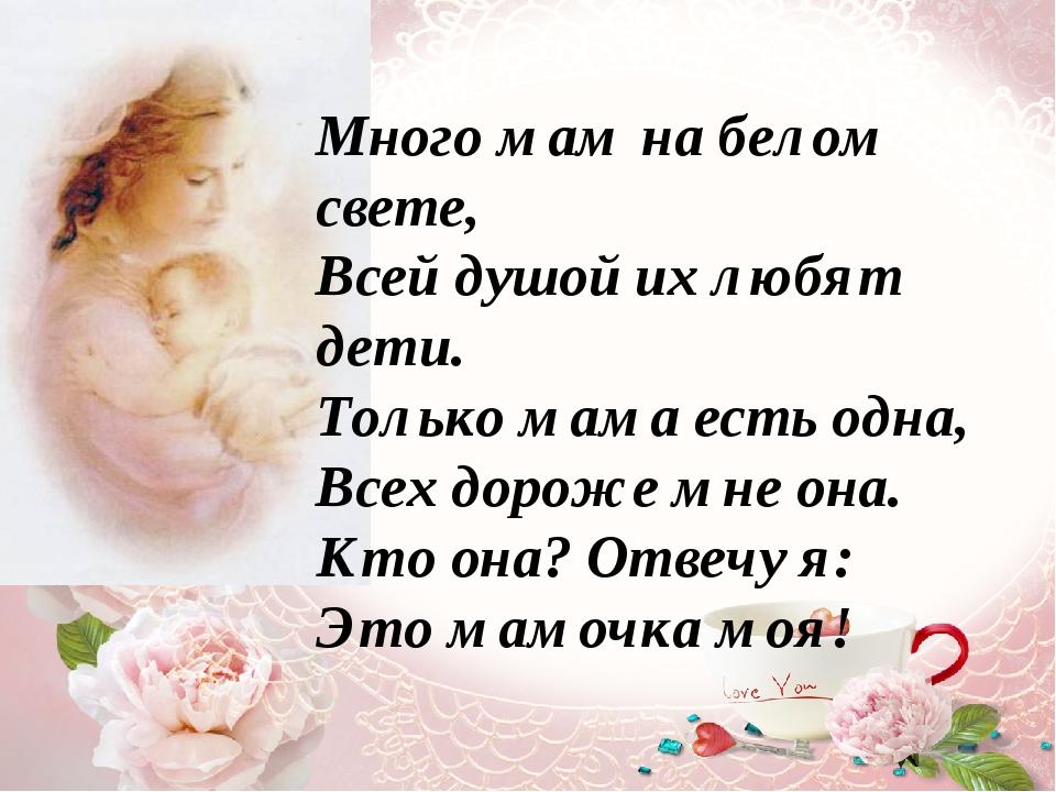Небольшие стихи на день матери