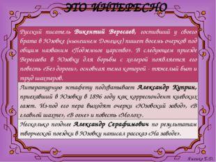 ЭТО ИНТЕРЕСНО Яненко Е.Д. Русский писательВикентий Вересаев,гостивший усвоего