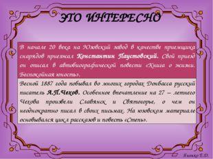ЭТО ИНТЕРЕСНО Яненко Е.Д. В начале 20 века наЮзовскийзавод в качестве приемщи