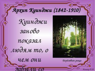 Архип Куинджи (1842-1910)  Куинджи заново показал людям то, о чем они забыли