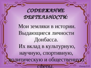 СОДЕРЖАНИЕ ДЕЯТЕЛЬНОСТИ: Мои земляки в истории. Выдающиеся личности Донбасса.