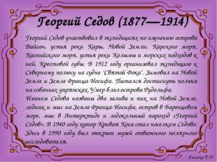 Георгий Седов (1877—1914) Георгий Седов участвовал в экспедициях по изучению