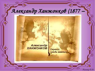 Александр Ханжонков (1877 – 1945) Яненко Е.Д.