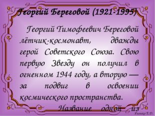 Георгий Береговой (1921-1995) Георгий Тимофеевич Береговой лётчик-космонавт,
