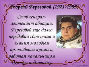 Георгий Береговой (1921-1995) Став генерал-лейтенант авиации, Береговой еще д