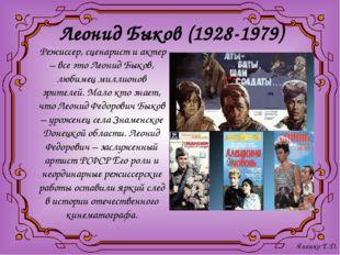 Леонид Быков (1928-1979) Режиссер, сценарист и актер – все это Леонид Быков,
