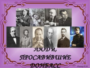 ЛЮДИ, ПРОСАВИВШИЕ ДОНБАСС Яненко Е.Д.