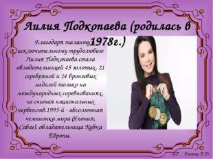 Лилия Подкопаева (родилась в 1978г.) Благодаря таланту и исключительному труд