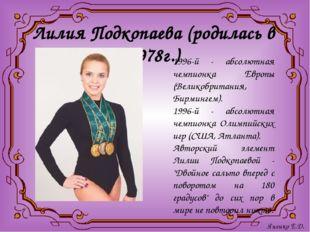Лилия Подкопаева (родилась в 1978г.) 1996-й - абсолютная чемпионка Европы (Ве