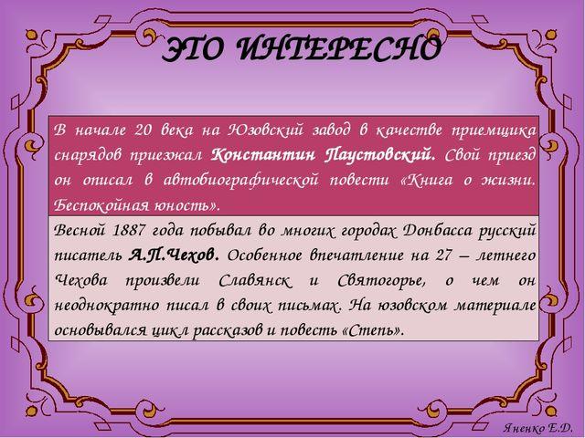 ЭТО ИНТЕРЕСНО Яненко Е.Д. В начале 20 века наЮзовскийзавод в качестве приемщи...