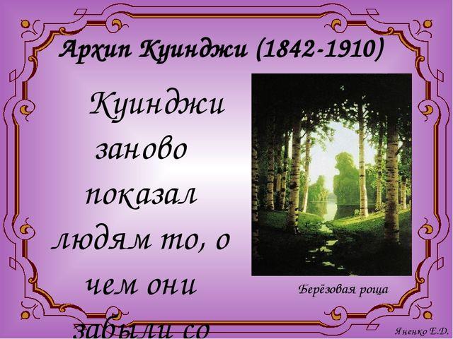 Архип Куинджи (1842-1910)  Куинджи заново показал людям то, о чем они забыли...