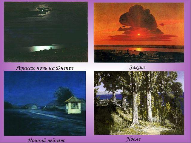Лунная ночь на Днепре Закат Ночной пейзаж После дождя