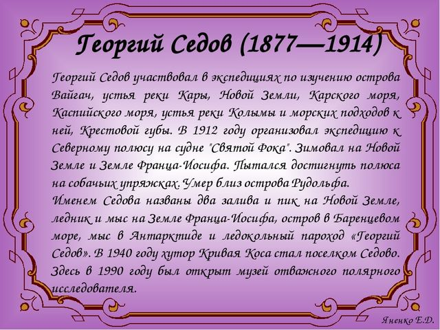 Георгий Седов (1877—1914) Георгий Седов участвовал в экспедициях по изучению...
