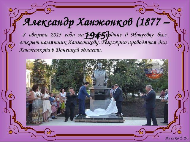 Александр Ханжонков (1877 – 1945) 8 августа 2015 года на малой родине в Макее...